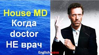 Английский язык. Лексика. Доктор философии по английскому языку. House  MD.