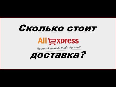 Сайт Алиэкспресс бесплатная доставка. Действительно ли бесплатная?