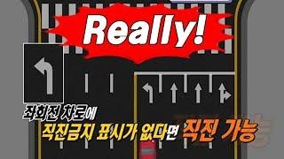 [초보운전탈출] ♥ 좌회전차선에서 직진이 가능하다? / 미남의운전교실