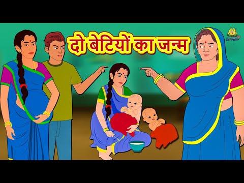 दो बेटियों का जन्म - Hindi Kahaniya | Bedtime Moral Stories | Hindi Fairy Tales | Koo Koo TV Hindi
