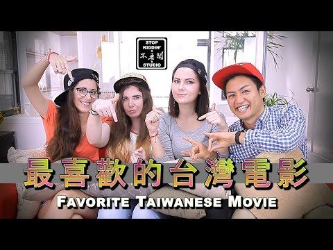 Favorite Taiwanese Movies: 老外最喜歡的台灣電影