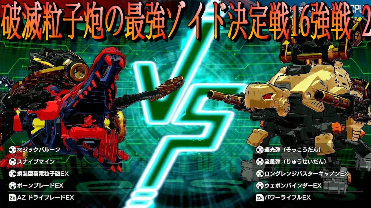 破滅粒子炮の最強ゾイド決定戦16強戦 2 ガノンタス VS ガブリゲーター ゾイド ワイルドインフィニティブラスト Zoids Wild Infinity Blast GANNONTOISE