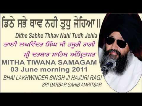 Dithe Sabhe Thhao Nahi Tudh Jehiaa By Bhai Lakhwinder Singh Ji Hajuri Ragi Sri Darbar Sahib Amritsar