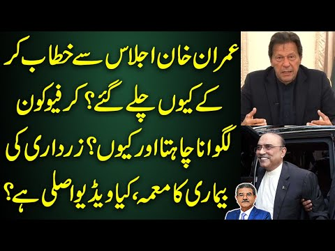 Why PM Imran Khan gone Offline after addressing to parliamentary leaders? | Sami Ibrahim