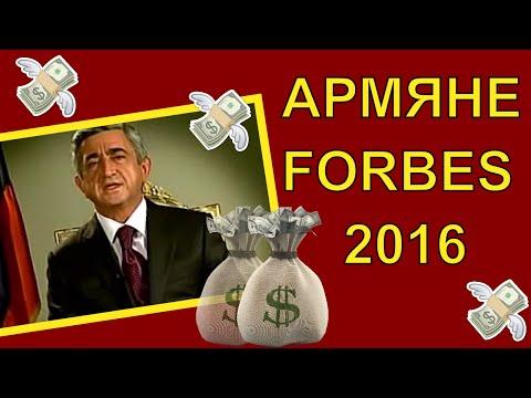 Самые богатые армяне в Forbes 2016
