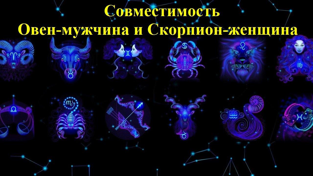 Сексуальный гороскоп между овном и скорпионом