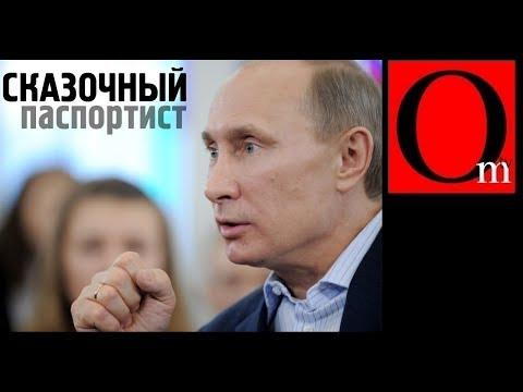 Сказочный паспортист. Путин
