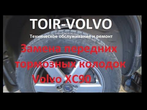 Передние тормозные колодки Volvo XC90 меняем