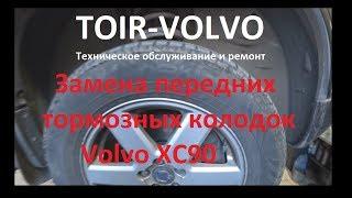Volvo XC90./2008г.в./112000км./Замена передних тормозных колодок Volvo XC90