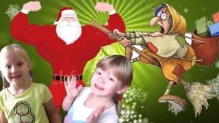 БАБА ЯГА украла подарки у ДЕДА МОРОЗА Сказка для детей Новый год 2020