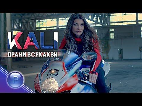 KALI ft KOTENTSETO - DRAMI VSYAKAKVI / Кали ft. Котенцето - Драми всякакви - 2019