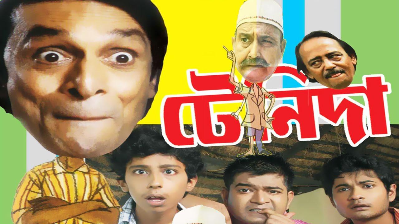 Download Tenida - Bengali Full Movie - Subhasish Mukhopadhyay, Chinmoy Ray