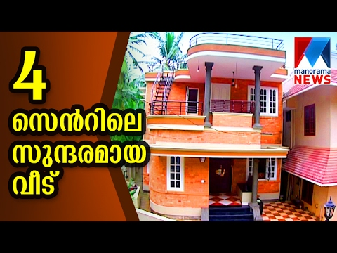 Alippazham - Beautiful house in 4 cent land | Veedu | Old episode  | Manorama News