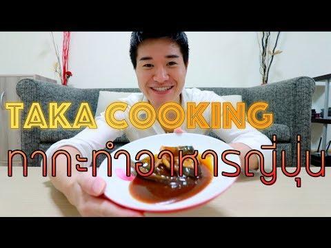 คนญี่ปุ่นทำอาหารญี่ปุ่น Saba no Misoni Taka Cooking