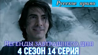 Легенды завтрашнего дня 4 сезон 14 серия [Русское промо]