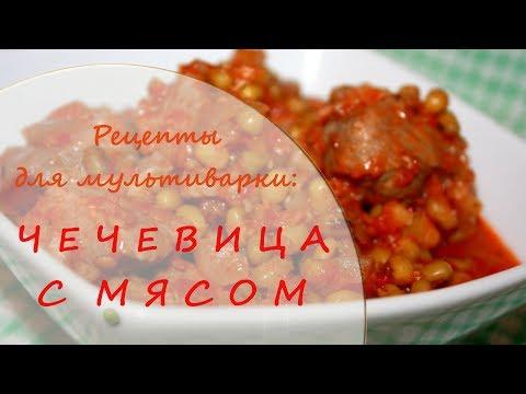 Вторые блюда из мяса рецепты с фото в мультиварке