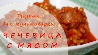 Блюда в мультиварке рецепты с фото