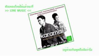 เธออยู่ด้วยกัน พูดถึงฉันว่าไง - เพลงใหม่ Karamail
