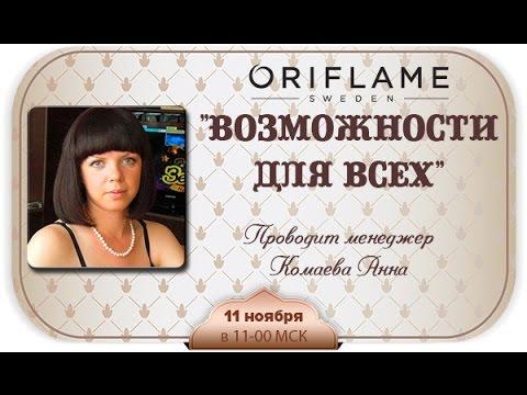 Анна Камаева. Возможности Орифлейм