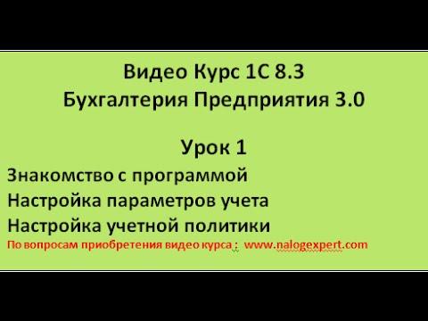 1С 8.3 Видео самоучитель «от Настроек до Баланса»  Бухгалтерия предприятия 3.0   Урок 1
