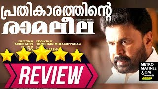 Ramaleela Malayalam Movie Review l Ft Dileep , Prayaga Martin