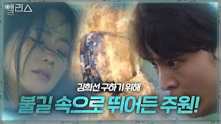 [Immediate momentum] Joo-won, unstoppable run for Kim Hee-seon in flames!
