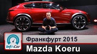 Mazda CX 7 2016 Что показала Мазда во Франкфурте