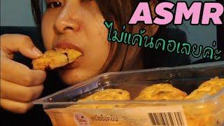ASMR Eating กินพายขนมปังไส้ช็อกชิพ อร่อยไม่แค้นคอเลยค่ะ🍞🥐