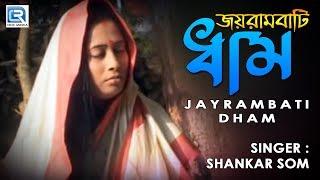 Bengali Devotional Song | Jayrambati Dham Maa Sarada Naam | Ramkrishna Paramhans  Songs