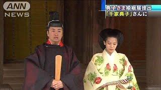 高円宮家の典子さまが、出雲大社の神職・千家国麿さんとの結婚式を終え...