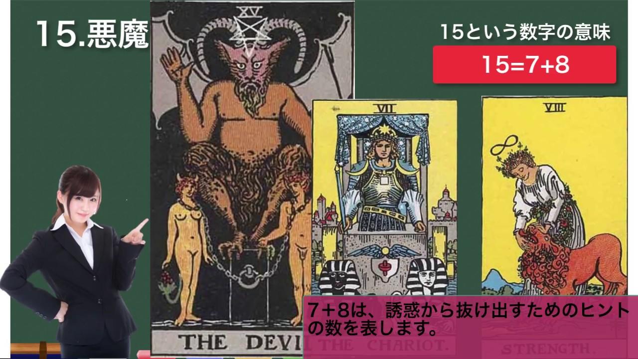 悪魔 の 占い