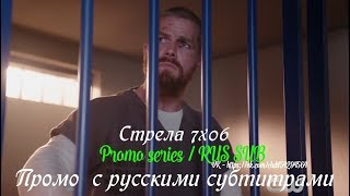 Стрела 7 сезон 6 серия - Промо с русскими субтитрами // Arrow 7x06 Promo