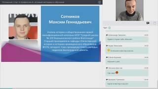 Сотников М.Г. Использование игровых технологий на уроках истории и обществознания