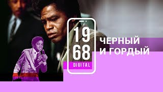 Джеймс Браун и Майкл Джексон. Черный и гордый. 22 серия #1968DIGITAL