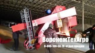 Зернометатель А150РМ Ростовская обл