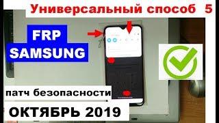 Samsung FRP патч октябрь 2019 Сброс Google аккаунта