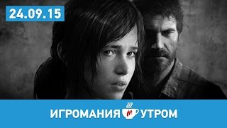 Игромания Утром, 24 сентября 2015 Resident Evil Umbrella Corps, The Last of Us 2, Fallout 4
