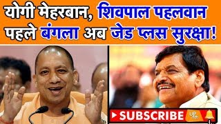Yogi मेहरबान Shivpal पहलवान, पहले बंगला अब Z Plus सुरक्षा ! | UP Tak
