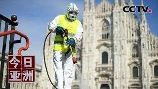 《今日亚洲》全球旅游业受重创 后疫情时代如何求生?20200427 | CCTV中文国际