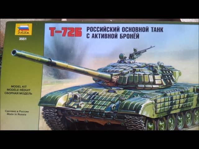 Сборка советского основного боевого танка Т-72Б - Звезда 3550. Собранная машина и первичная окраска