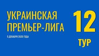 Чемпионат Украины 12 тур 5 декабря 2020 года