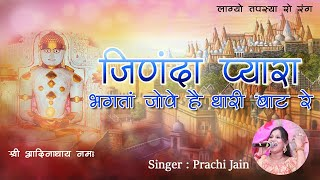 तपस्या भजन । जिणंदा प्यारा । Tapsya Bhajan   Jinanda Pyara   Singer Prachi Jain