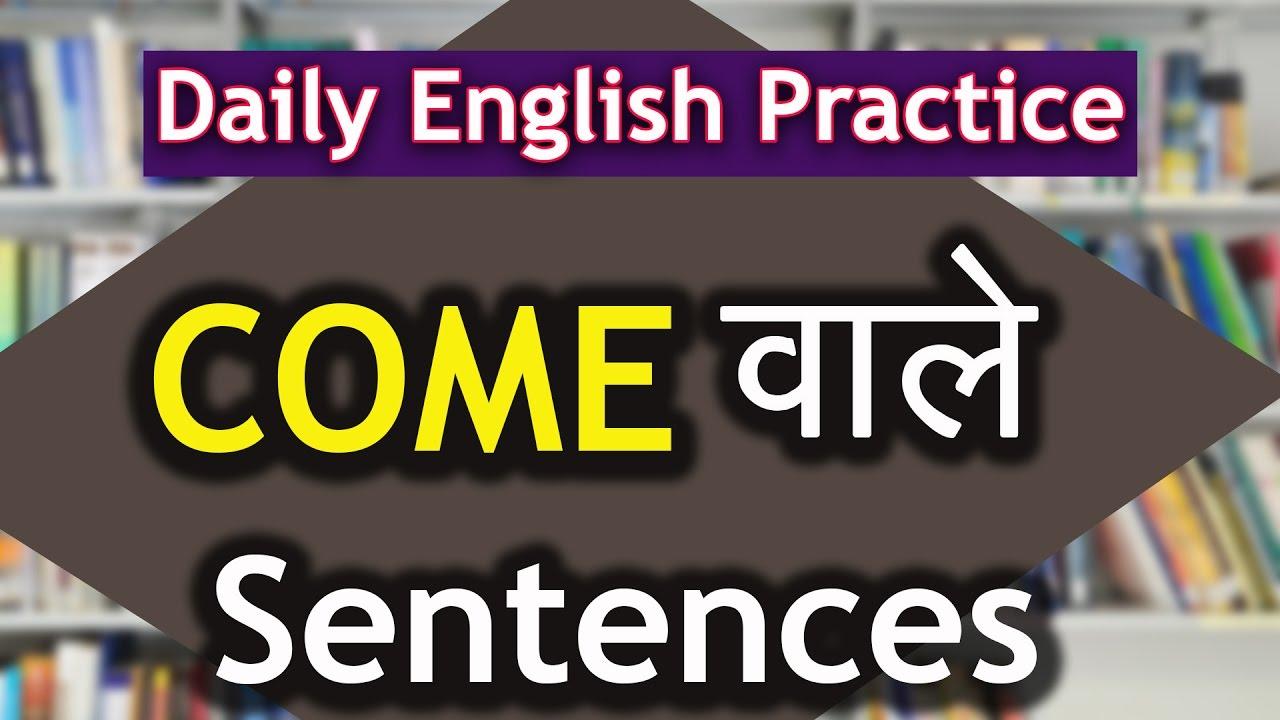 Daily English Practice Sentences using COME through Hindi / Urdu