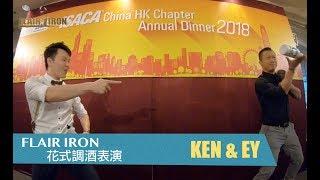 花式調酒表演 香港FLAIR IRON ISACA China HK Chapter 周年晚宴2018