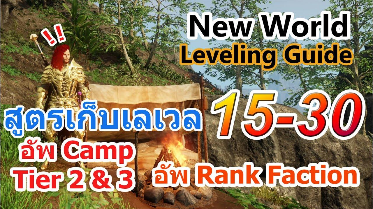 แนวทางเก็บเลเวล 15-30 : การอัพ Camp Tier 2 \u0026 3 : การอัพ Rank Faction - New World Leveling Guide