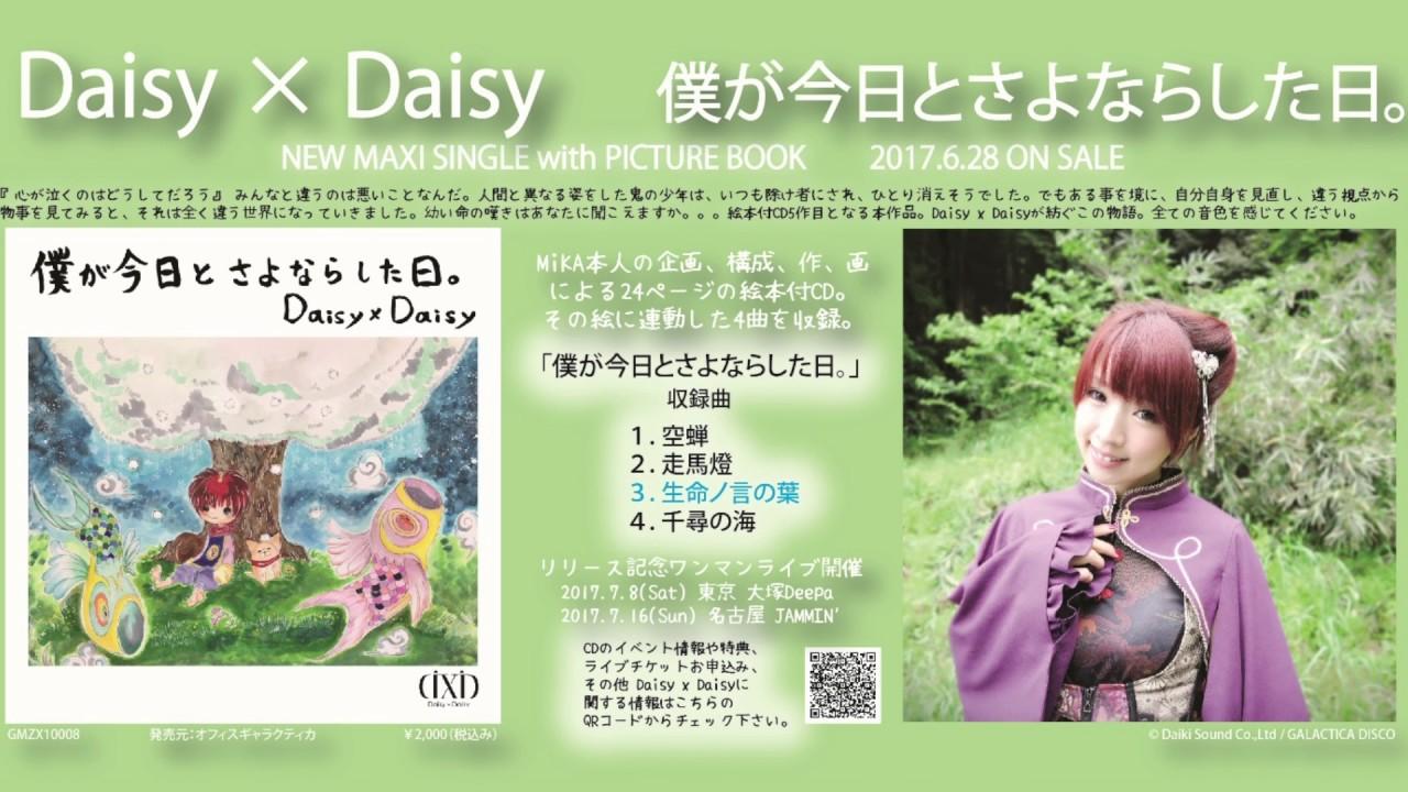 2017年6月28日発売 DaisyxDaisy...