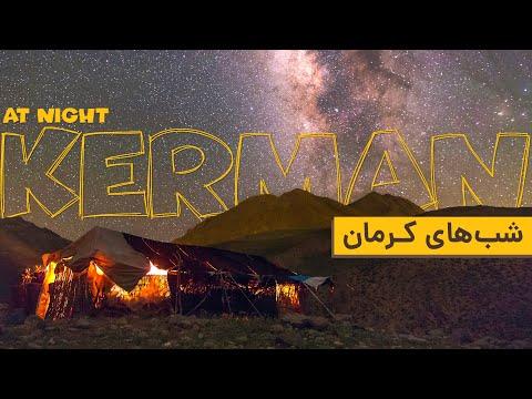 Magnificent Night Sky Kerman Iran | آسمان شب کرمان