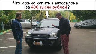 Какой авто можно купить в автосалоне? Смотрите :).ILDAR AVTO-PODBOR
