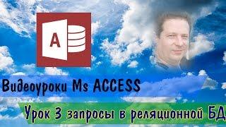 Видеоурок Ms Access 3 урок запросы в реляционной БД