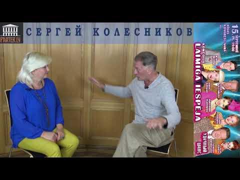 Сергей Колесников - Рижские встречи с Татьяной Моисеевой - 2018